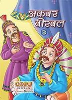 akabar-beerabal bhag 3