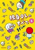 ★【100%ポイント還元】【Kindle本】独身OLのすべて(1) (モーニングコミックス)が特価!
