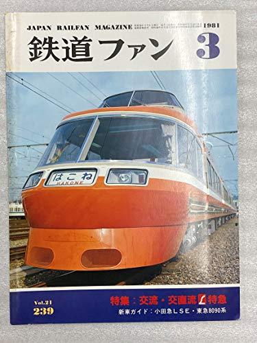 鉄道ファン 1981年3月 特集:交流・交直流