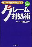 理不尽な要求を黙らせる 最強のクレーム対処術 (100万人の教科書)