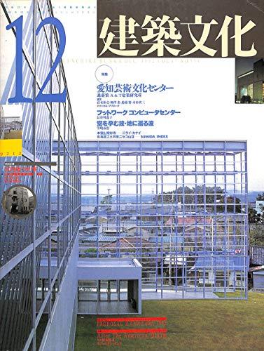 建築文化 1992年12月号 愛知芸術文化センター 進藤繁/A&T建築研究所 宮内康の仕事