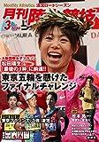 月刊陸上競技 2020年 03 月号 [雑誌]