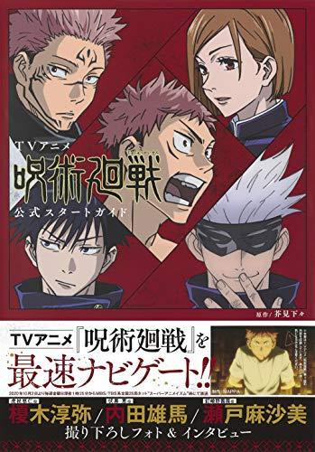 廻 漫画 0 戦 呪術 バンク