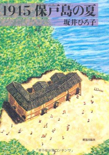 1945 保戸島の夏