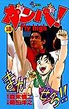 ガンバ!Fly high(18) ガンバ! Fly high (少年サンデーコミックス)