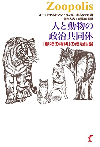 人と動物の政治共同体-「動物の権利」の政治理論