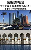 Gospel of Leisure : United Arab Emirates Travel Diary 1 Abu Dhabi City Sightseeing (Japanese Edition)