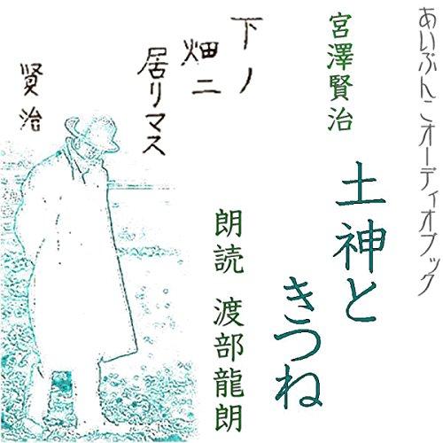 『土神ときつね』のカバーアート