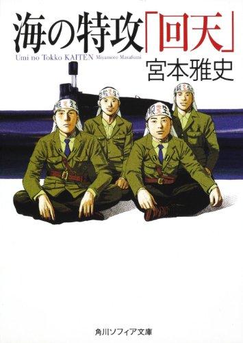 海の特攻「回天」 (角川ソフィア文庫)の詳細を見る