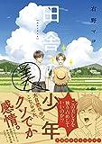 田舎の美少年 (単行本コミックス)