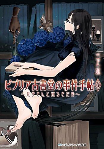 ビブリア古書堂の事件手帖6 ~栞子さんと巡るさだめ~ (メディアワークス文庫)