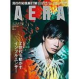 AERA (アエラ) 2021年 5/3-5/10 合併号【表紙:田中圭】 [雑誌]