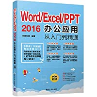 Word/Excel/PPT 2016办公应用从入门到精通(附光盘)