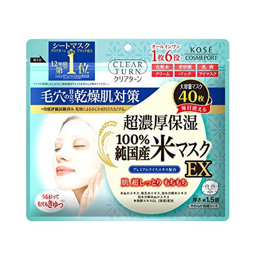 クリアターン 純国産米 フェイスマスク EX 40枚入 サンプル付 フェイスパック 40枚+サンプル付