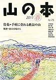 山の本 第75巻 特集:手軽に登れる絶景の山 随想=春は水場から