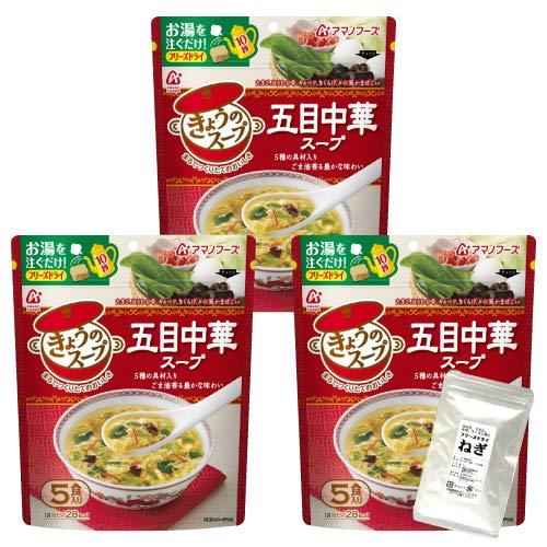 アマノフーズ フリーズドライ スープ 五目中華 30食 きょうのスープ 小袋ねぎ1袋 セット
