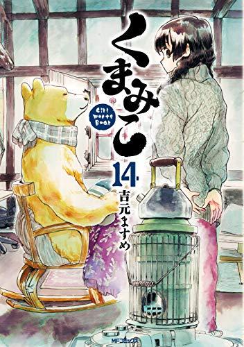 [吉元ますめ] くまみこ 第01-14巻 +公式アンソロジー