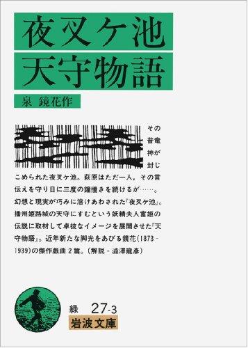 夜叉ケ池・天守物語 (岩波文庫)