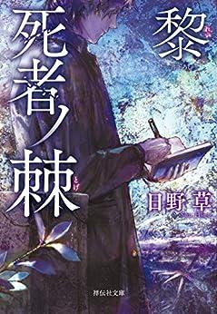 [日野草]の死者ノ棘 黎 (祥伝社文庫)