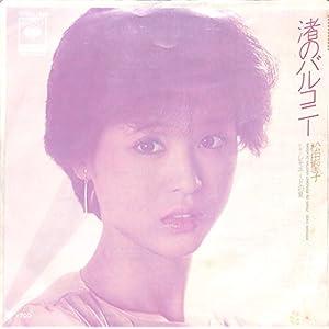 """渚のバルコニー[松田聖子][EP盤]"""""""
