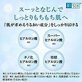 ROHTO HADARABO GOKUJYUN Hyaluronsäure Feuchtigkeitslotion,170 ml. - 2