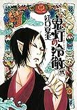 鬼灯の冷徹(2) (モーニングコミックス)