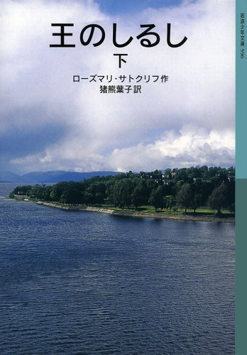 王のしるし(下) (岩波少年文庫)