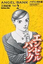 バイリンガル版エンゼルバンク〈2〉―ドラゴン桜外伝 (KODANSHA BILINGUAL COMICS)