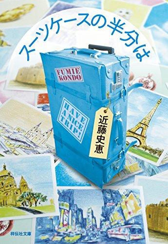 スーツケースの半分は (祥伝社文庫)