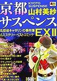 京都サスペンス名探偵キャサリンの事件簿&ミステリーベストコミック EXII