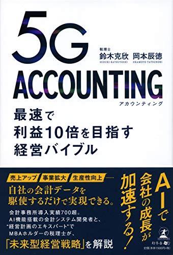 5G ACCOUNTING 最速で利益10倍を目指す経営バイブル