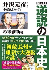 コミック版 逆説の日本史 3巻 表紙画像