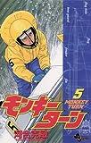 モンキーターン(5) (少年サンデーコミックス)