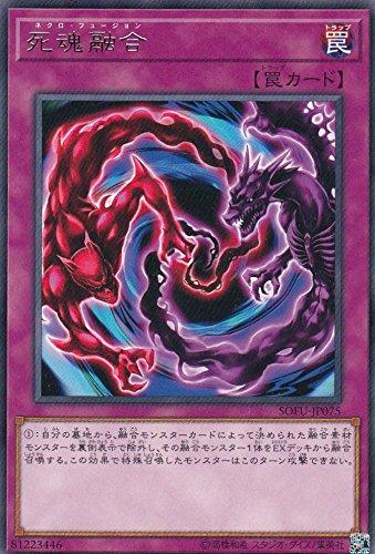 遊戯王 SOFU-JP075 死魂融合 (日本語版 レア) ソウル・フュージョン