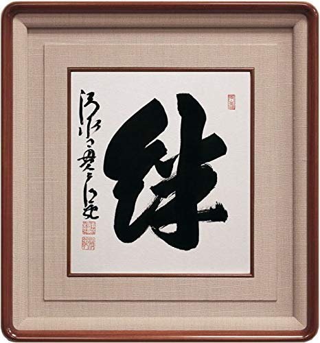 森 清範『絆』書 色紙(高級額縁付)