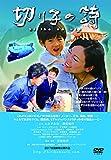 切り子の詩[DVD]