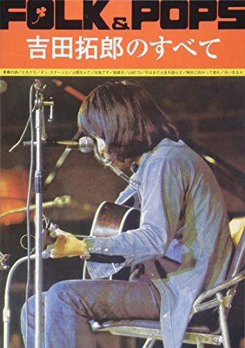 FOLK&POPS 吉田拓郎のすべて 全曲完全コピー - 全音楽譜出版社出版部, 全音楽譜出版社出版部