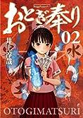 おとぎ奉り 02 (バンチコミックスデラックス)