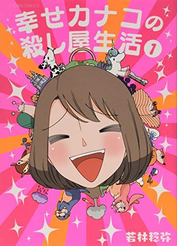 幸せカナコの殺し屋生活 1 (星海社COMICS)の詳細を見る