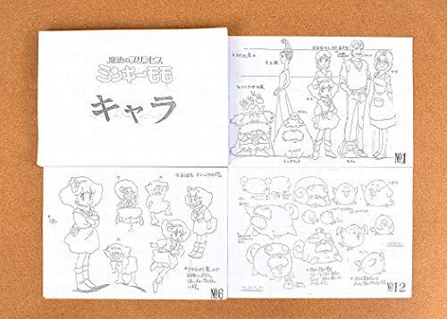 魔法のプリンセス ミンキーモモ 設定資料 制作資料 【93枚】