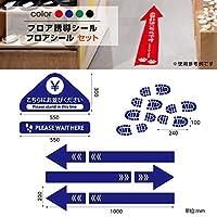 フロア誘導シール「こちらに並びください」2ヶ国語 赤・青・緑・黒 | 床面貼付ステッカー フロアシール シール 誘導 標識 案内 案内シール 矢印 ステッカー 滑り止め 日本製 fs-s-04 (ブラック)