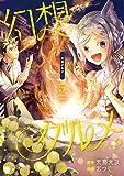 幻想グルメ 5巻 (デジタル版ガンガンコミックスONLINE)