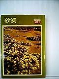 砂漠 (1970年) (タイムライフブックス―ライフ大自然シリーズ〈17〉)