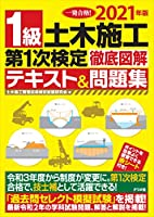 51a1H4JkIZL. SL200  - 土木施工管理技士試験 01