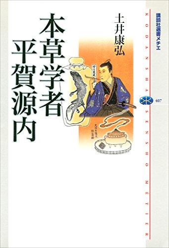 本草学者 平賀源内 (講談社選書メチエ)