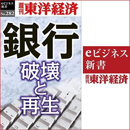 『銀行 破壊と再生(週刊東洋経済eビジネス新書No.282)』のカバーアート