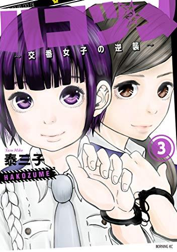 ハコヅメ~交番女子の逆襲~(3) (モーニングコミックス)