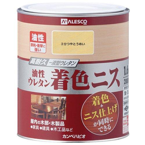 カンペハピオ 油性ウレタン着色ニス 3分つやとうめい 1.6L
