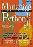Marketing Python マーケティング・パイソン AI時代マーケターの独習プログラミング入門 (できるビジネス)
