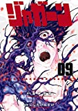 ジャガーン (9) (ビッグコミックス)